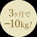 3ヶ月で-10kg!