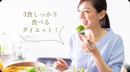3食しっかり食べるダイエット!